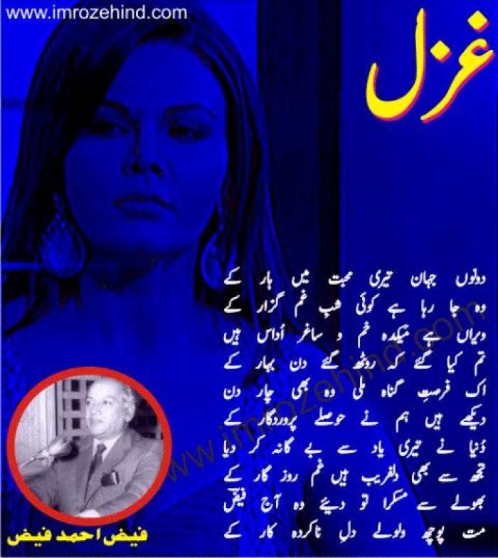 Faiz Ahmad Faiz Design Poetries and Shayari :: Bihar Urdu Youth Forum
